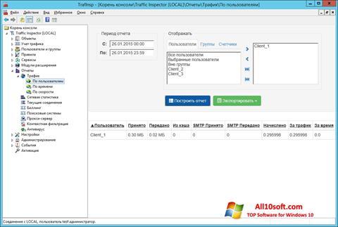 Ekrano kopija Traffic Inspector Windows 10