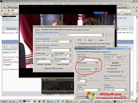 Ekrano kopija Behold TV Windows 10
